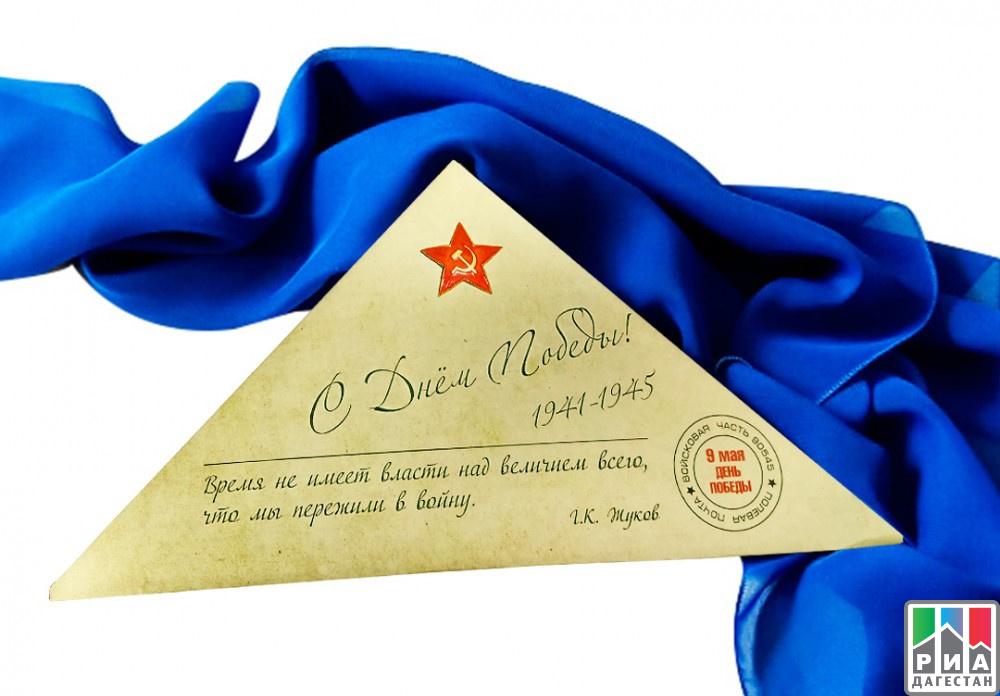 РИА «Дагестан» Ко Дню Победы проводится Международный конкурс «Синий  платочек – 2021»